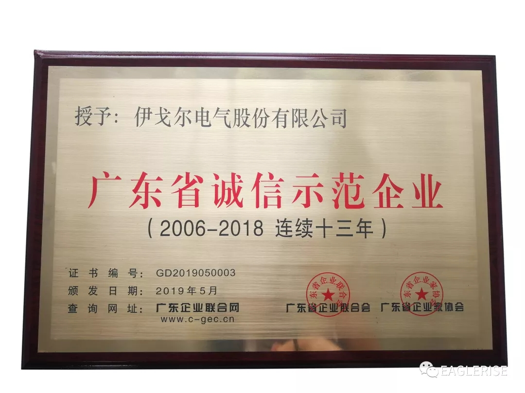 "Eaglerise has been awarded the title of ""GuangDong Provincial Credit Demonstration Enterprise"" for 13 consecutive years."
