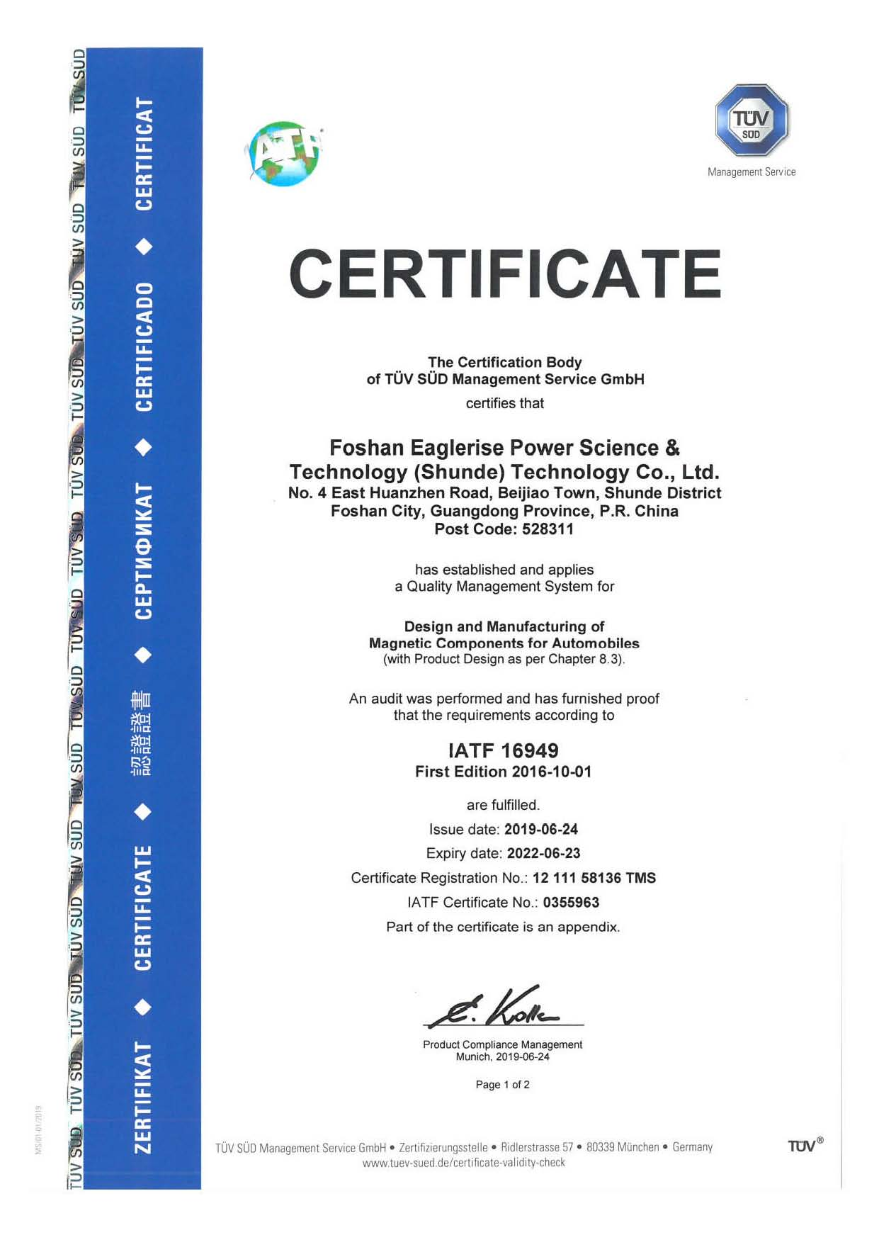Eaglerise obtained IATF16949 certification