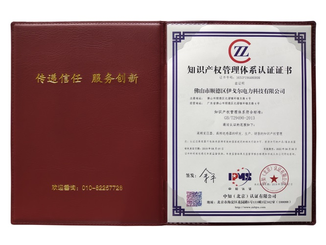 Eaglerise passed the certification of intellectual property management system(GBT 29490-2013)