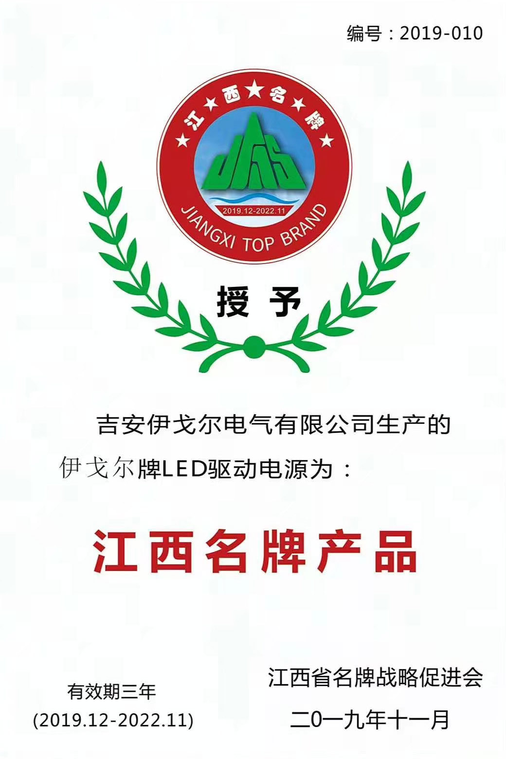 """Good news! Eaglerise LED drive power product won the title of """"JIANGXI TOP BRAND"""""""