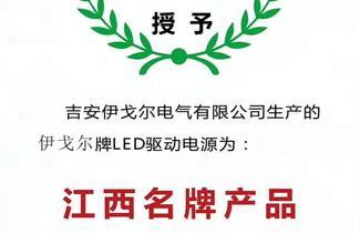 Good news! Eaglerise LED drive power product won the title of