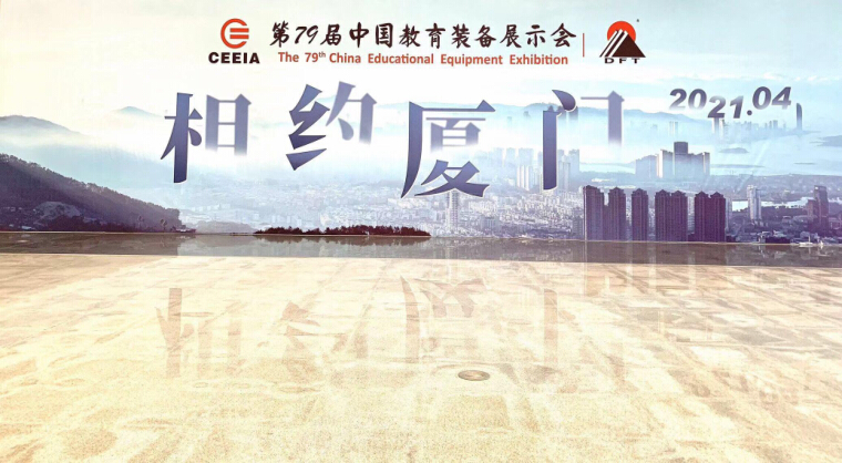 The 79th China Education Equipment Exhibition in 2021