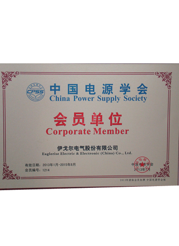 China Power Supply Society Member Unit