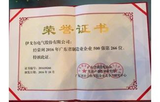 Top 500 Manufacturing Enterprises of Guangdong