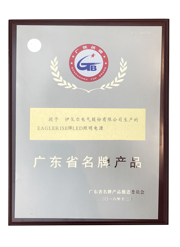 Guangdong Famous Brand Product Certificate