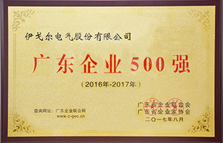 Eaglerise is on the List of the Top 500 Enterprises in Guangdong