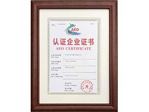Eaglerise Received AEO Advanced Enterprise Certification
