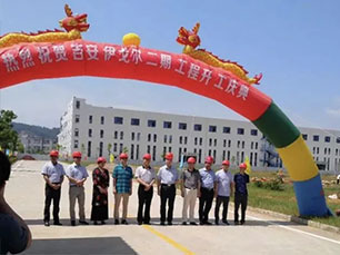 Construction of Ji'an Eaglerise Second phase of Manufacturing base has kicked off