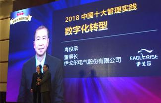 Chairman Steven Xiao won the 2018 China Top Ten Management Practice Awards